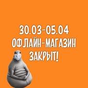 Офлайн-магазин закрыт с 30.03 по 05.04